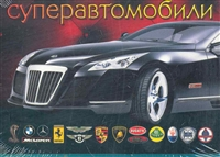 Суперавтомобили комплект открыток АСТ. ISBN
