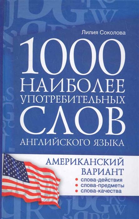 Фото - Соколова Л. 1000 наиболее употребительных слов английского языка айрис пресс 500 наиболее употребительных прилагательных английского языка