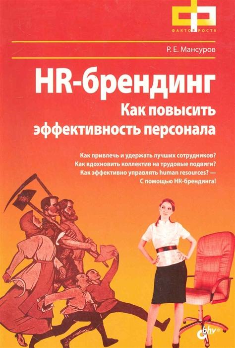 Мансуров Р. HR-брендинг Как повысить эффективность персонала эндеко т марш энтузиастов или как повысить вовлеченность персонала