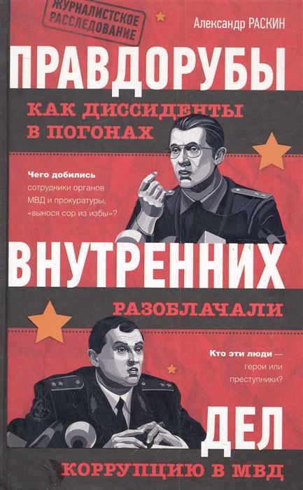 Раскин А. Правдорубы внутренних дел