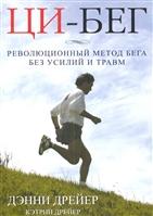 Ци-Бег Революционный метод бега без усилий и травм