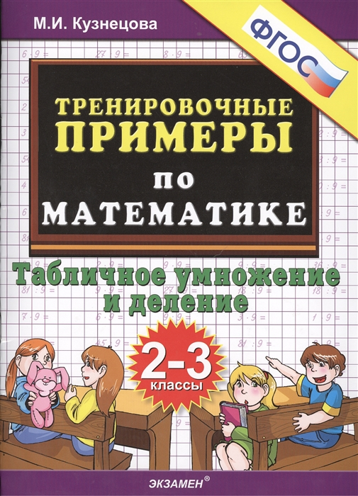 Кузнецова М. 5000 примеров по математике 2-3 кл Табл умножение и деление кузнецова м 5000 примеров по математике 1кл счет от 1 до 5