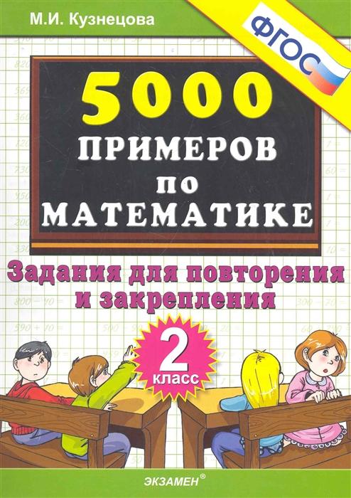 Кузнецова М. 5000 примеров по математике 2 кл Задания для повторения кузнецова м 5000 примеров по математике 1кл счет от 1 до 5