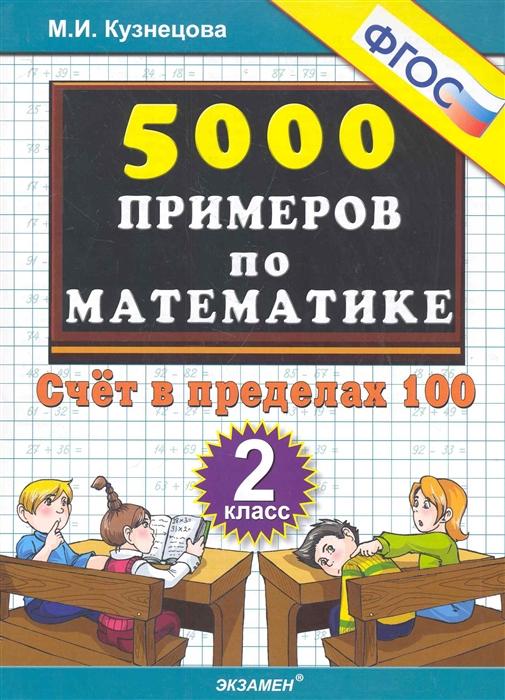 Кузнецова М. 5000 примеров по математике 2 кл Счет в пределах 100 2 кл кузнецова м 5000 примеров по математике 1кл счет от 1 до 5