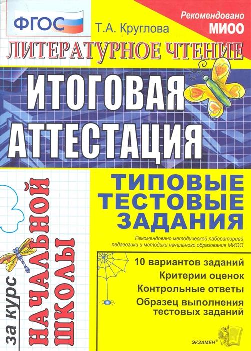 Фото - Круглова Т. Литературное чтение Итог аттестация за курс нач шк матекина эмма иосифовна математика промежут аттестация в нач шк 2 класс