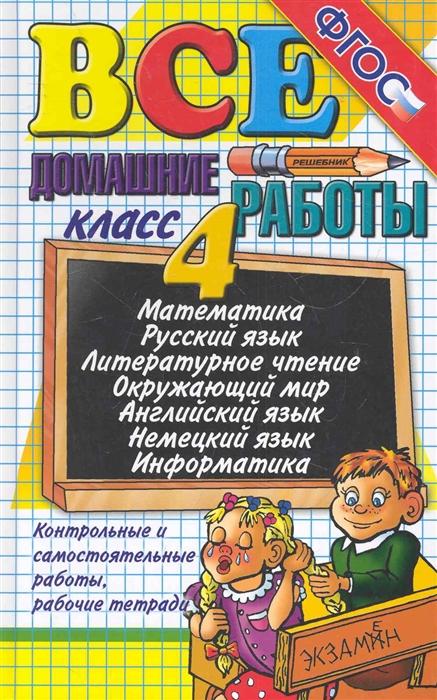 Рудницкая Е., Тихомирова Е. и др. Все домашние работы за 4 кл андрэ е и др все домашние работы за 11 кл