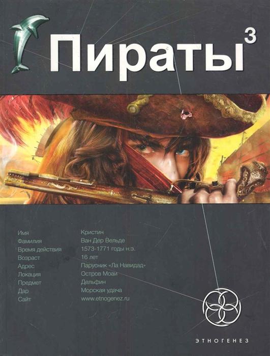 Пронин И. Пираты Кн 3 Остров Моаи мур у остров масок кн 4