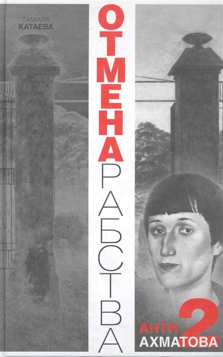 Катаева Т. Отмена рабства Анти Ахматова-2