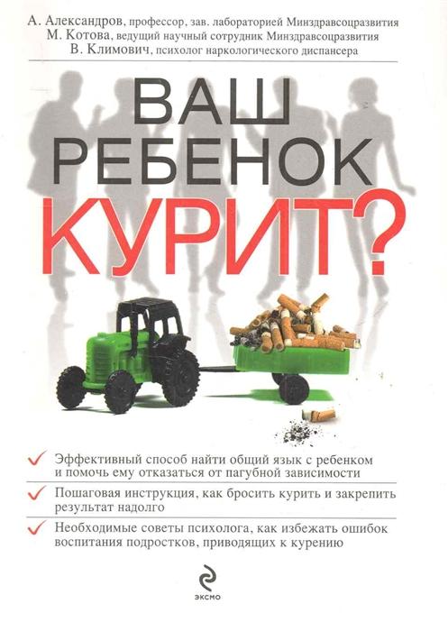 Александров А. Ваш ребенок курит