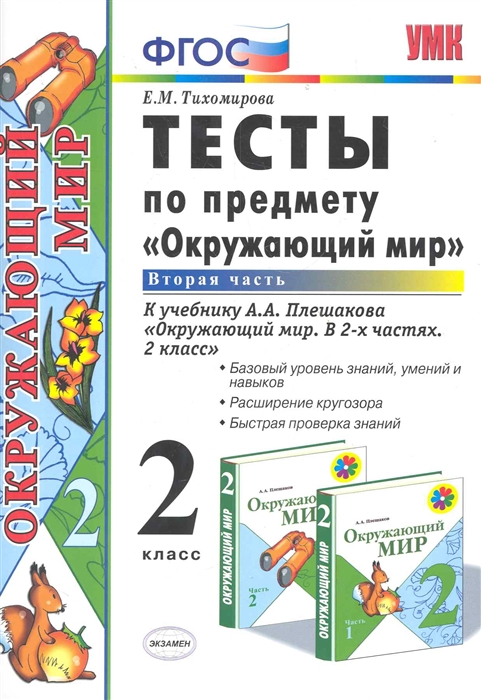 Тихомирова Е. Тесты по предмету Окружающий мир 2кл Ч 2
