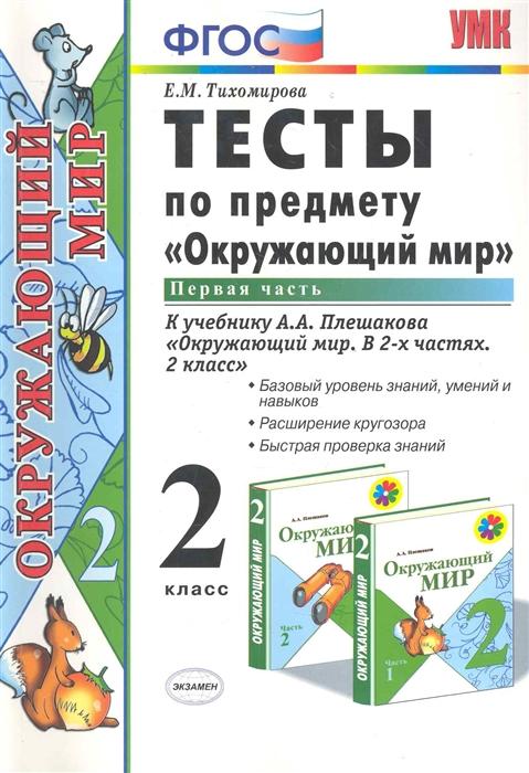 Тихомирова Е. Тесты по предмету Окружающий мир 2кл Ч 1