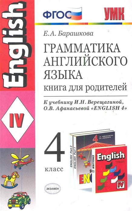 Барашкова Е. Грамматика английского яз Книга для родит 4 кл