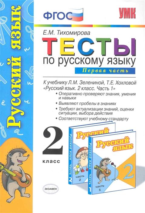 Тесты по русскому языку 2 кл т 1 2тт