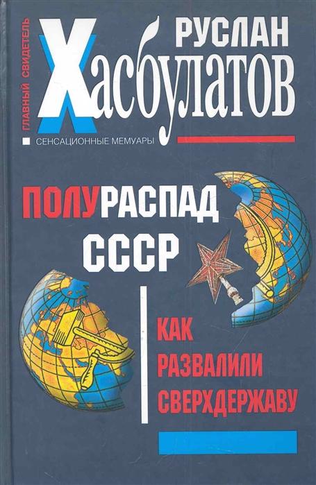 Полураспад СССР Как развалили сверхдержаву