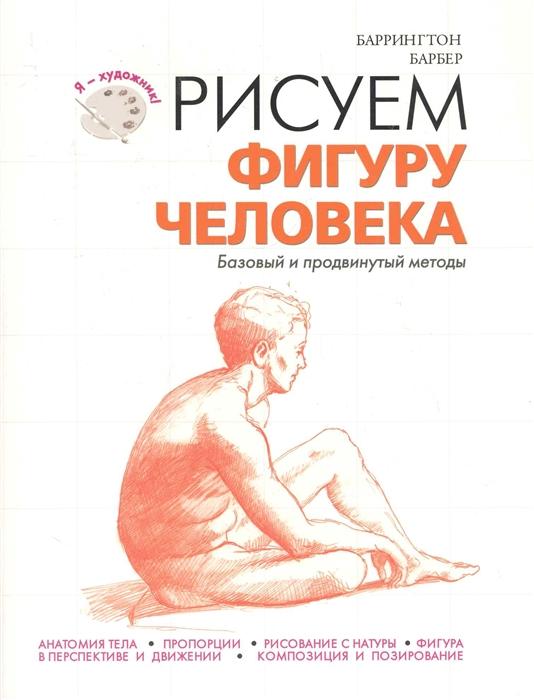 Барбер Б. Рисуем фигуру человека рисуем голову и фигуру человека