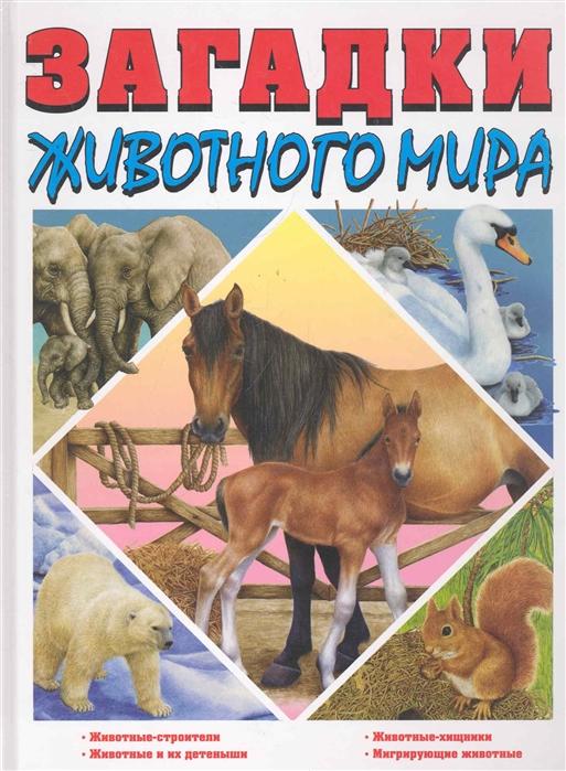 Купить Загадки животного мира, Фактор Харьков, Естественные науки
