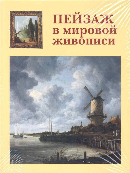 Калмыкова В. Пейзаж в мировой живописи