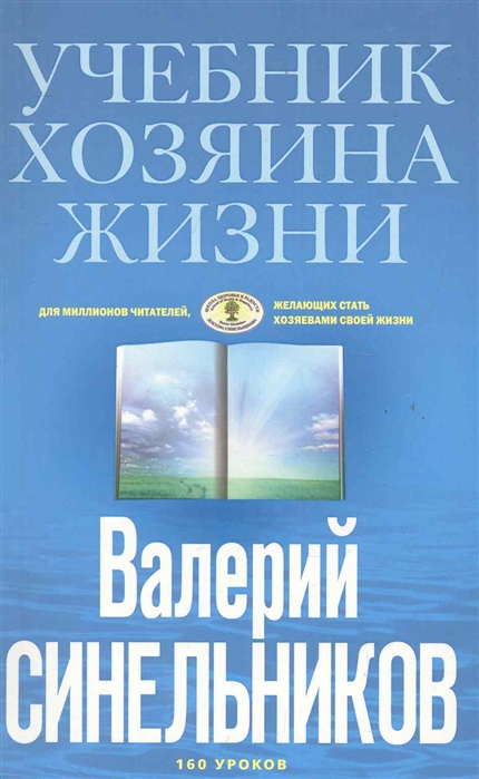 Синельников В. Учебник Хозяина жизни 160 уроков