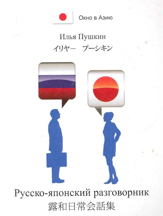 Пушкин И. Русско-японский разговорник