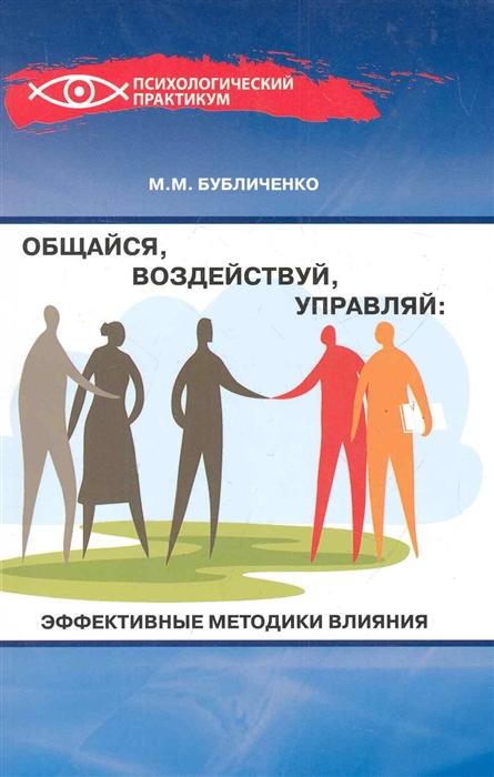 Бубличенко М. Общайся воздействуй управляй Эффективные методики влияния