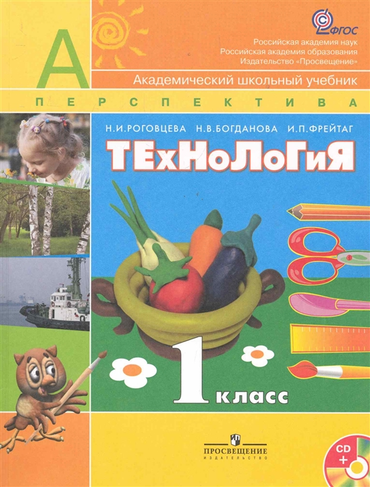 Роговцева Н., Богданова Н., Фрейтаг И. Технология 1 кл Учебник