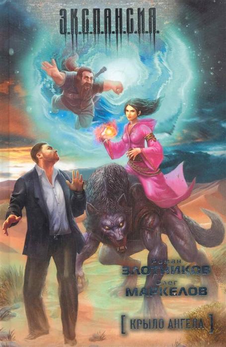 цена на Злотников Р., Маркелов О. Крыло ангела