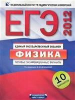 ЕГЭ-2012 Физика Типовые экз. варианты 10 вар.