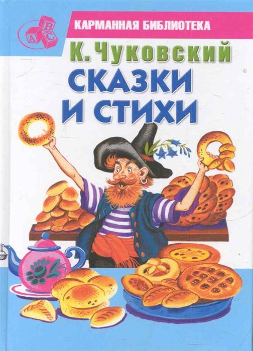 цена на Чуковский К. Чуковский Сказки и стихи
