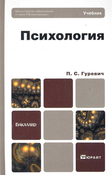 Психология Учебник