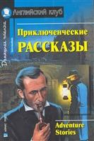 Приключенческие рассказы Дом. чтение