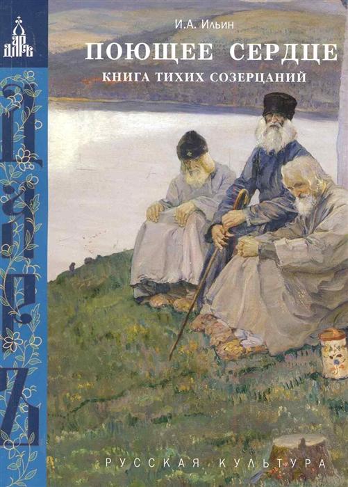 Ильин И. Поющее сердце Книга тихих созерцаний поющее сердце