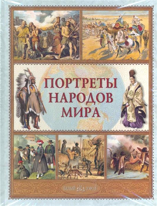 Лазарев А. Портреты народов мира цена