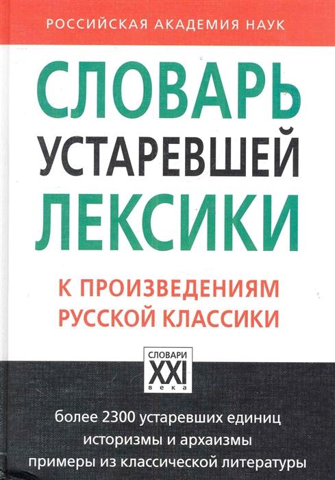 Баско Н., Андреева И. Словарь устаревшей лексики к произведениям рус классики