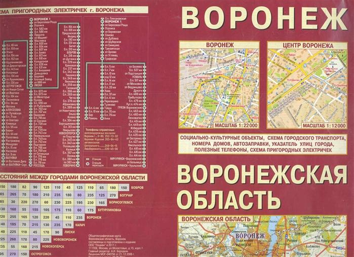 Воронежская область Воронеж 1 370 тыс 1 12 тыс Карта раскладная Лоцман
