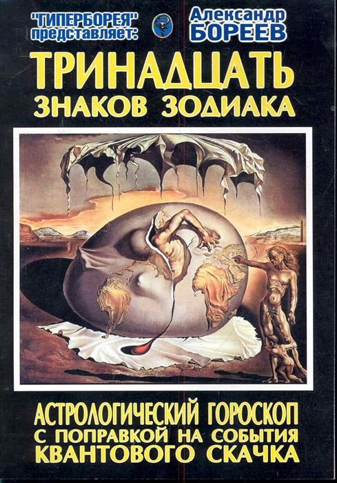 Бореев А. Тринадцать знаков Зодиака Астрологический гороскоп с поправкой бореев а сост бореев гита