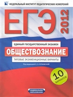 ЕГЭ-2012 Обществознание Типовые экз. варианты 10 вар.