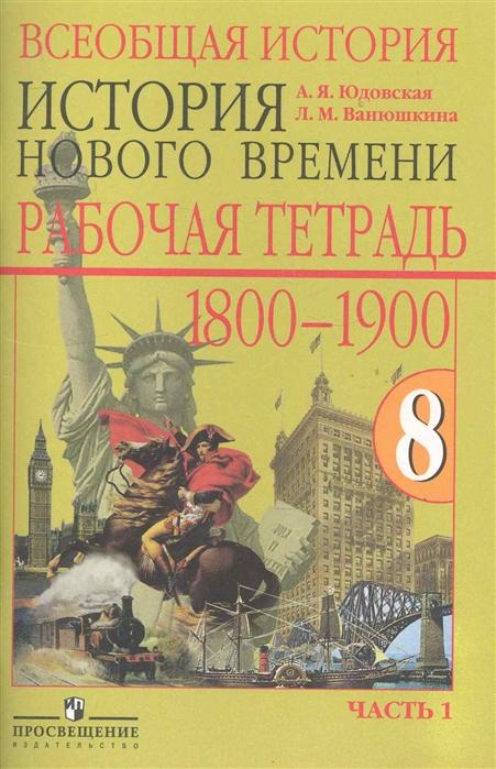 Всеобщая история История Нового времени 1800-1900 Р т 8 кл 2тт