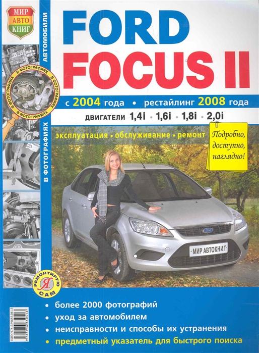Автомобили Ford Focus 2
