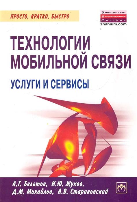 Бельтов А., Жуков И., Михайлов Д. и др. Технологии мобильной связи Услуги и сервисы