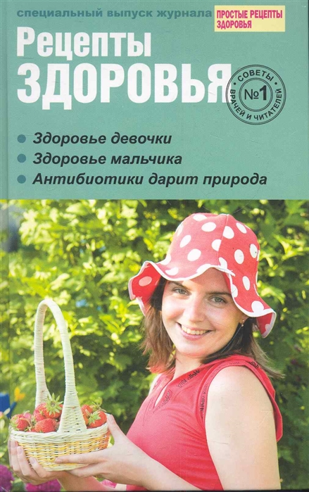 Специальный выпуск журнала Простые рецепты здоровья