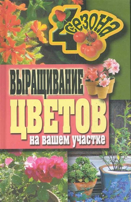 Выращивание цветов на вашем участке Четыре сезона Жмакин М Рипол