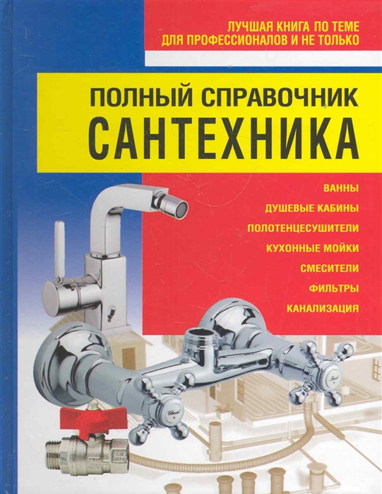 Белов Н. (сост.) Полный справочник сантехника сантехника 40