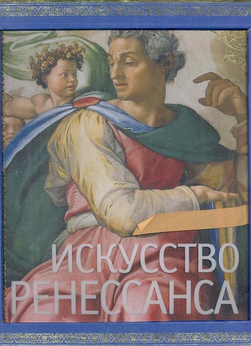 Гнедич П. Искусство Ренессанса