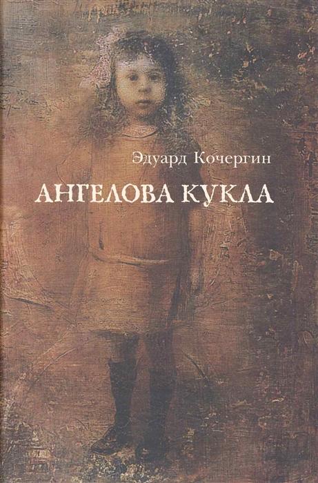 Кочергин Э. Ангелова кукла цена в Москве и Питере