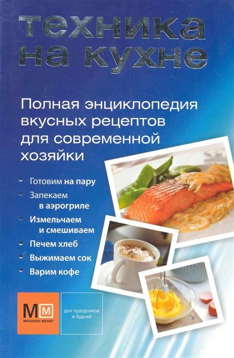 Першина С. (ред.) Техника на кухне Вкусные рецепты для совр хозяйки