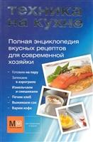 Техника на кухне Вкусные рецепты для совр. хозяйки