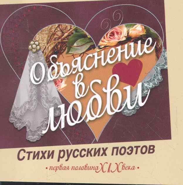 Объяснение в любви Стихи рус поэтов Первая половина 19 в