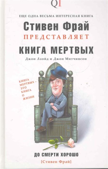 Ллойд Дж., Митчинсон Дж. Книга мертвых