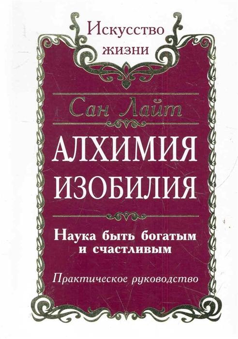 Сан Лайт Сан Лайт Алхимия изобилия уреадерм лайт крем купить