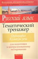 Русский язык Тематич. тренажер Орфография...
